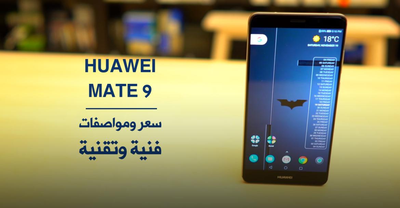 مواصفات الهاتف Huawei Mate 9 وسعره في الجزائر