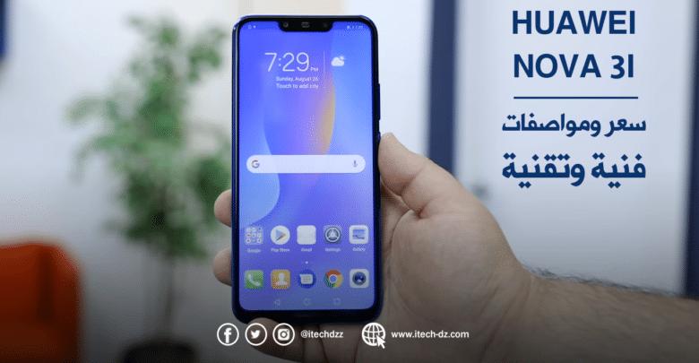 المواصفات الفنية والتقنية لجهاز Huawei nova 3i وسعره في الجزائر