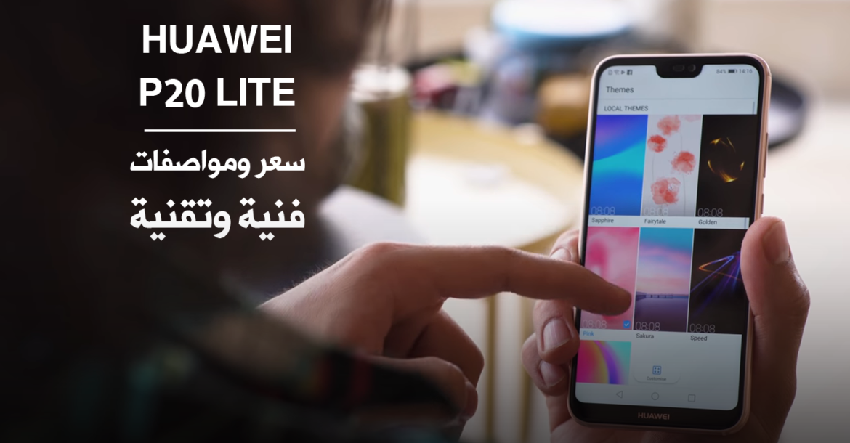 مواصفات فنية وتقنية لجهاز Huawei P20 lite وسعره في الجزائر