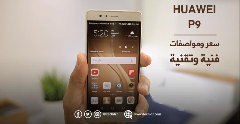مواصفات فنية وتقنية لجهاز Huawei P9 وسعره في الجزائر