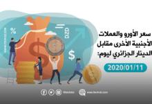 سعر العملات الأجنبية مقابل الدينار الجزائري ليوم 11/01/2020