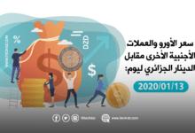 سعر العملات الأجنبية مقابل الدينار الجزائري ليوم 13/01/2020