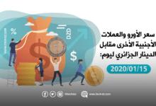 سعر العملات الأجنبية مقابل الدينار الجزائري ليوم 15/01/2020