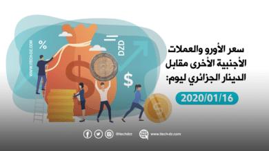 سعر العملات الأجنبية مقابل الدينار الجزائري ليوم 16/01/2020