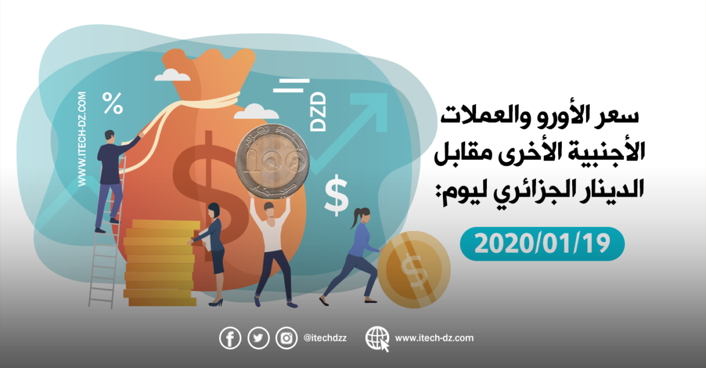 سعر العملات الأجنبية مقابل الدينار الجزائري ليوم 19/01/2020