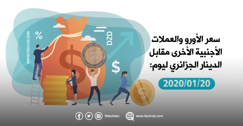 سعر العملات الأجنبية مقابل الدينار الجزائري ليوم 20/01/2020