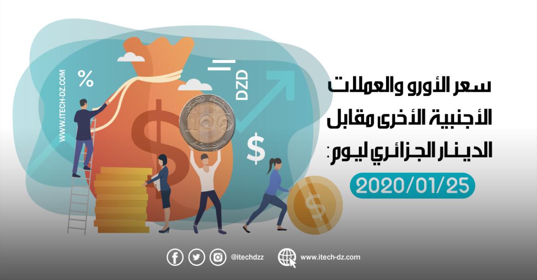 سعر العملات الأجنبية مقابل الدينار الجزائري ليوم 25/01/2020