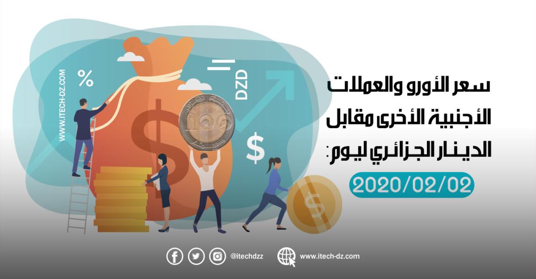 سعر العملات الأجنبية مقابل الدينار الجزائري ليوم 02/02/2020