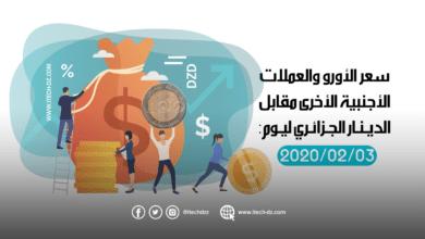 سعر العملات الأجنبية مقابل الدينار الجزائري ليوم 03/02/2020