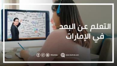 """أبوظبي تطلق مبادرة """"التعلم الرقمي للجميع"""""""
