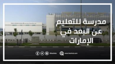 دبي تفتح مدرسة فريدة من نوعها وتستقبل طلابها افتراضيا