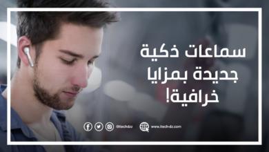 هذان هما البلدان العربيان اللذان ستعرض فيهما هونور سماعاتها الذكية الجديدة