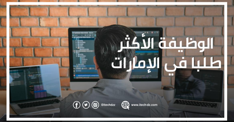 دراسة تتحدث عن الوظيفة الأكثر طلبا في الإمارات