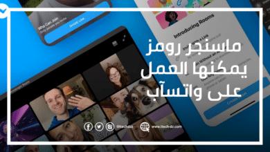 واتساب يجري تغييرات من أجل خدمة ماسنجر رومز
