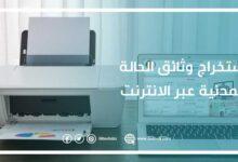 استخراج وثائق الحالة المدنية عبر الانترنت