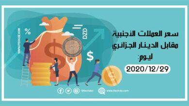 سعر العملات الأجنبية مقابل الدينار الجزائري ليوم 29/12/2020