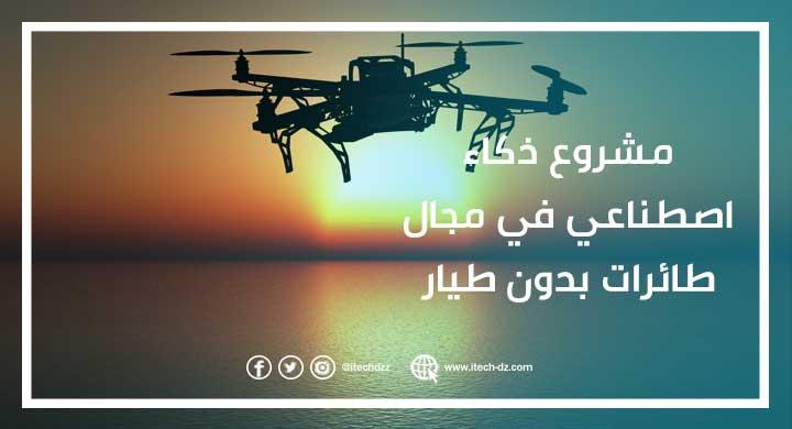 مشروع ذكاء اصطناعي في مجال طائرات بدون طيار