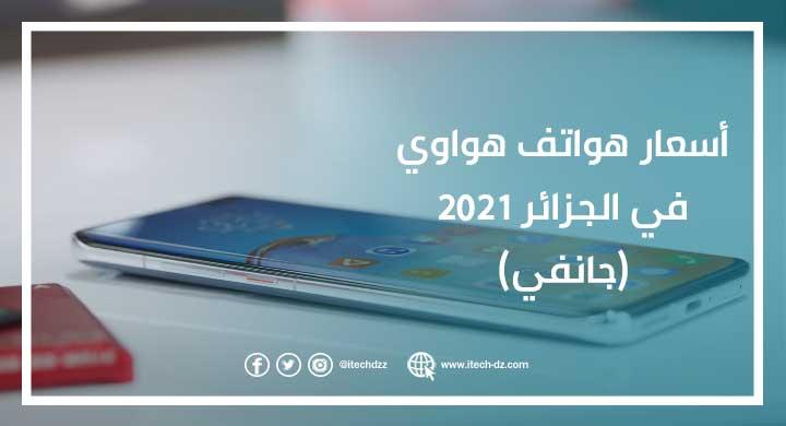 أسعار هواتف هواوي في الجزائر 2021 (جانفي)