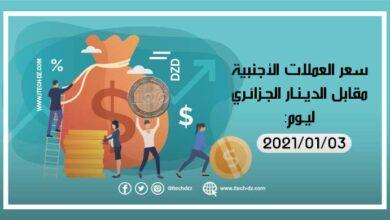 سعر العملات الأجنبية مقابل الدينار الجزائري ليوم 03-01-2021