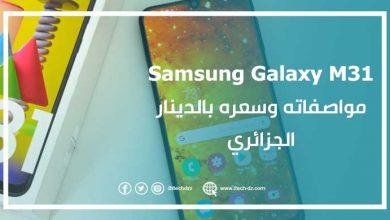 Samsung Galaxy M31 مواصفاته وسعره بالدينار الجزائري
