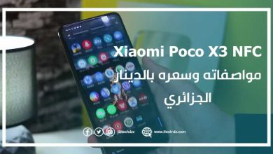 Xiaomi Poco X3 NFC مواصفاته وسعره بالدينار الجزائري
