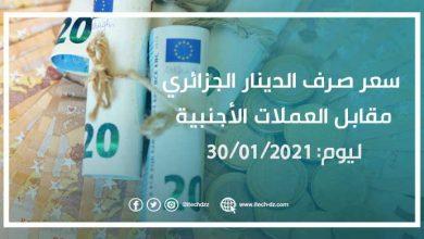 سعر صرف الدينار الجزائري مقابل العملات الأجنبية ليوم 30-01-2021