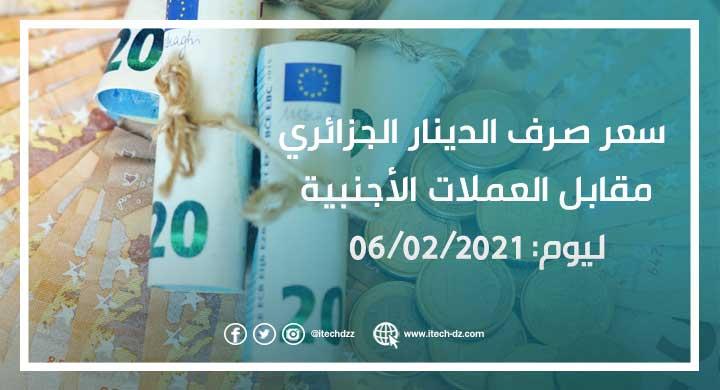 سعر صرف الدينار الجزائري مقابل العملات الأجنبية ليوم 06-02-2021